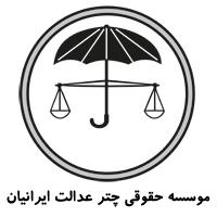 چتر عدالت ایرانیان