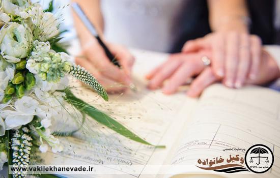ازدواج دائم بدون ثبت آن