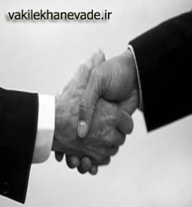 شرایط مهم برای معامله در قانون مدنی