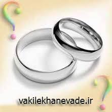قوانین مدنی در مورد ازدواج