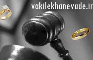طلاق و قوانین حقوقی مربوط به آن