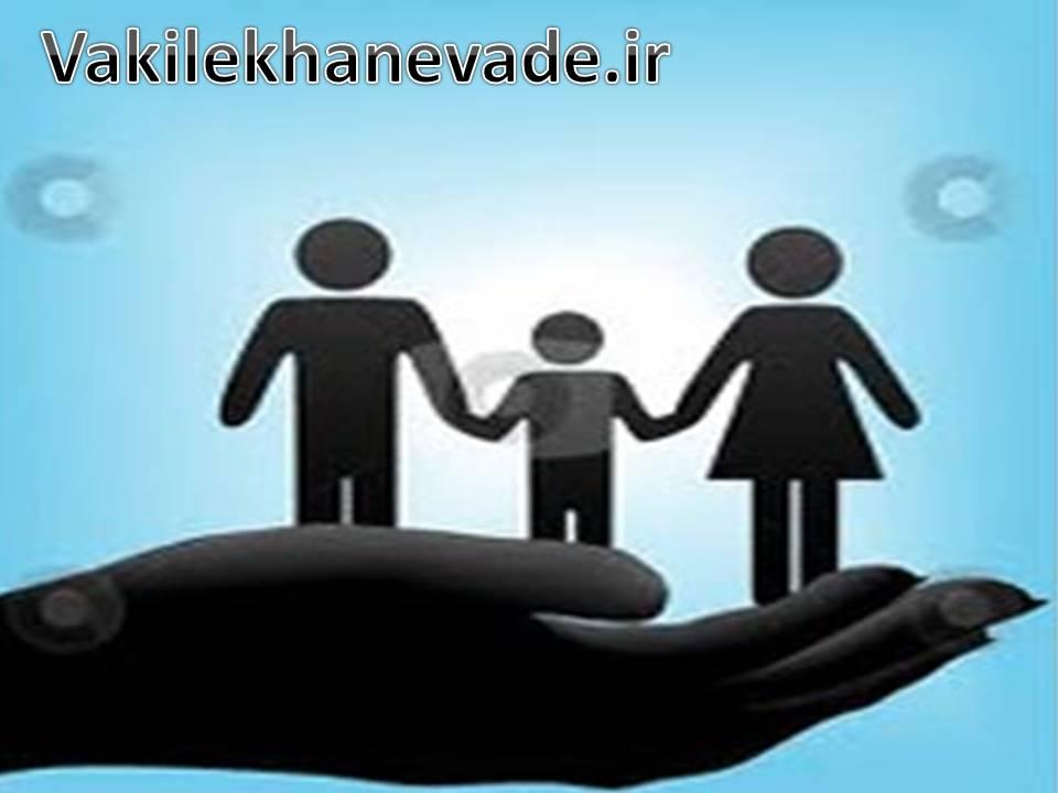 دانستنی های حقوقی خانواده