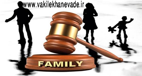مشاوره وکیل خانواده
