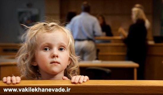 سلب حضانت از والدین