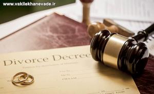 طلاق غیابی در خارج از کشور