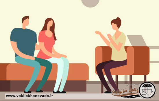 مراکز مشاوره خانوادگی