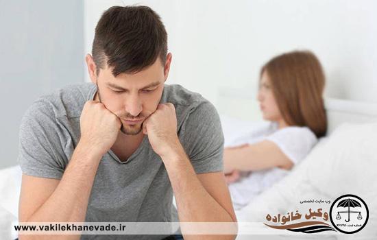 طلاق به دلیل نازایی مرد