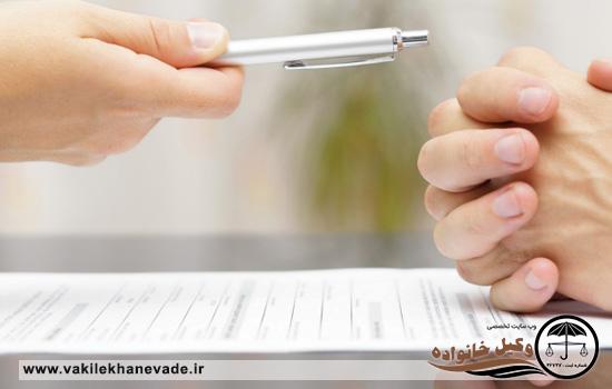 شروط دوازده گانه عقدنامه
